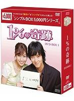1%の奇跡 DVD-BOX 1<シンプルBOX 5,000円シリーズ>