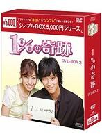 1%の奇跡 DVD-BOX 2<シンプルBOX 5,000円シリーズ>