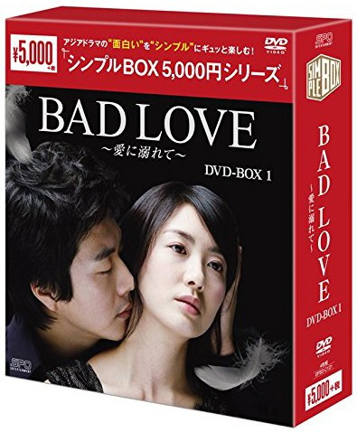 BAD LOVE 〜愛に溺れて〜 DVD-BOX 1