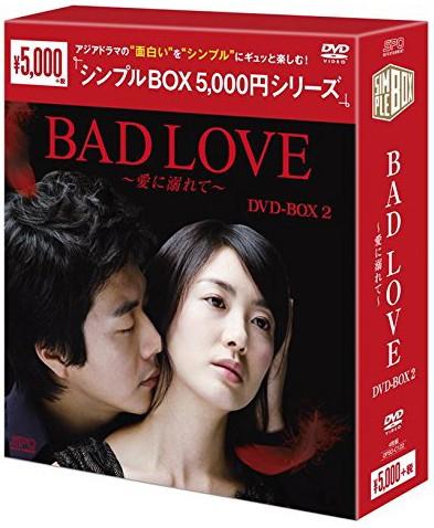 BAD LOVE 〜愛に溺れて〜 DVD-BOX 2