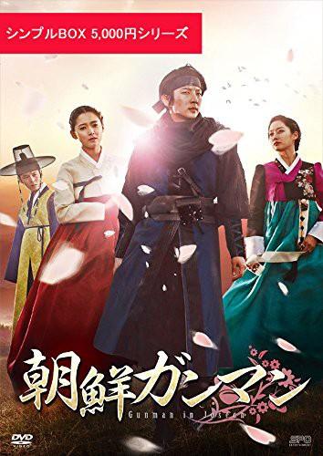 朝鮮ガンマン DVD-BOX2(5枚組)