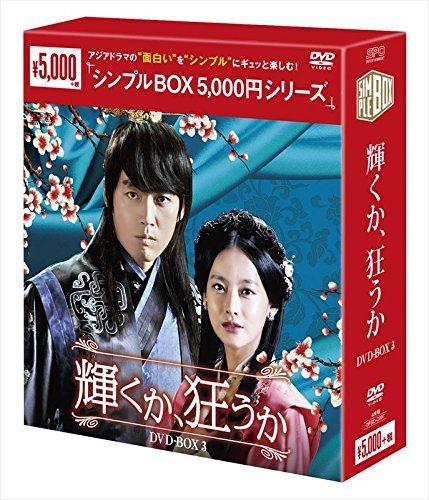 輝くか、狂うか DVD-BOX3