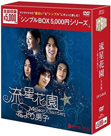 流星花園 〜花より男子〜 DVD-BOX