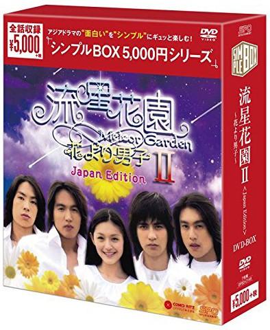流星花園 2〜花より男子〜 DVD-BOX