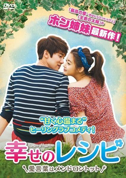 幸せのレシピ〜愛言葉はメンドロントット DVD-BOX1