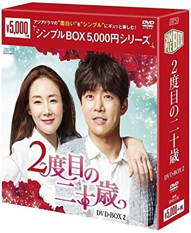 2度目の二十歳 DVD-BOX2