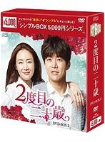 2度目の二十歳 DVD-BOX2<シンプルBOX 5,000円シリーズ>