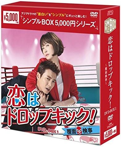 恋はドロップキック!〜覆面検事〜DVD-BOX1