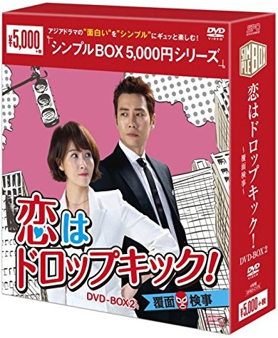 恋はドロップキック!〜覆面検事〜DVD-BOX2