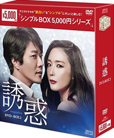 誘惑 DVD-BOX2(5枚組)