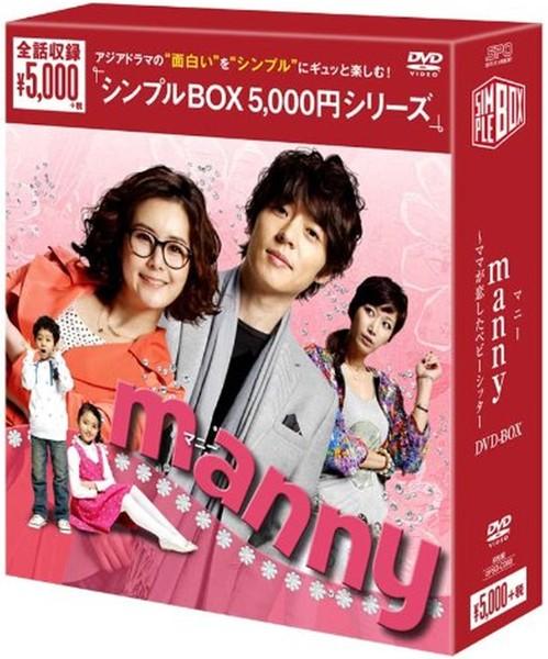manny(マニー)〜ママが恋したベビーシッター DVD-BOX