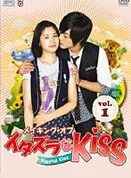 メイキング・オブ・イタズラなKiss ~Playful Kiss vol.1