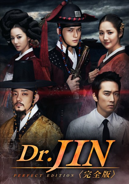 Dr.JIN  DVD-BOX1