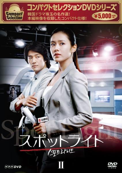 コンパクトセレクション スポットライト DVD-BOXII