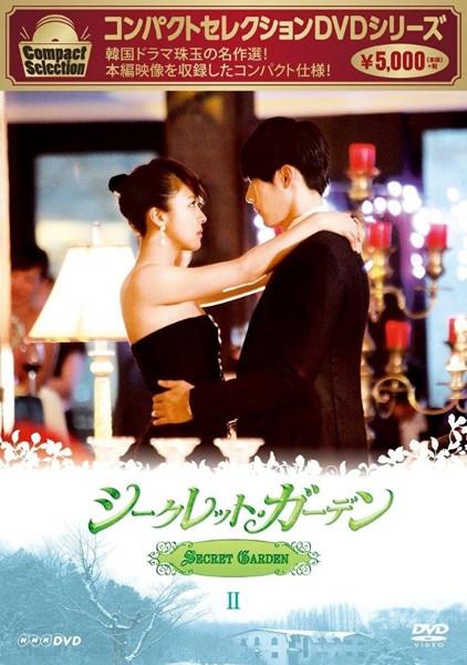 コンパクトセレクション シークレット・ガーデン DVD BOX II