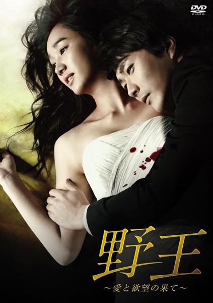 野王〜愛と欲望の果て〜 DVD BOX II