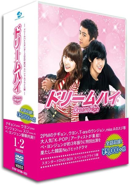 ドリームハイ スタンダード DVD BOX