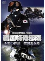 韓国特殊部隊 不敗の神話 韓国海兵隊