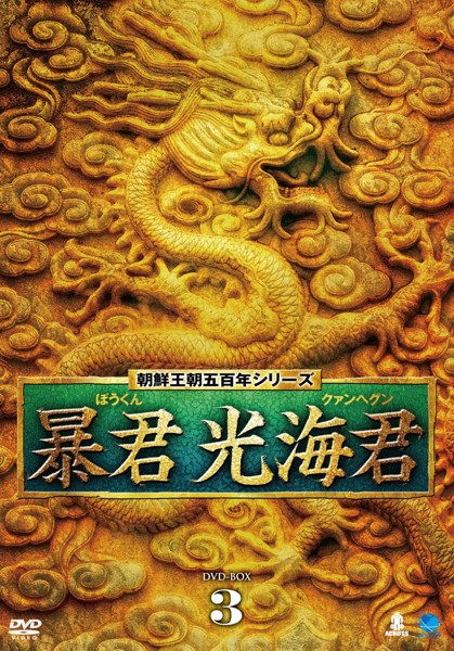 朝鮮王朝五百年シリーズ 暴君 光海君(くぁんへぐん) DVD-BOX3