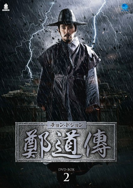 鄭道傳 DVD-BOX2