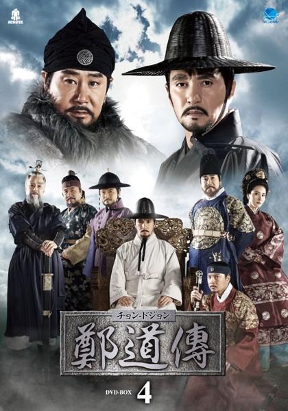 鄭道傳 DVD-BOX4