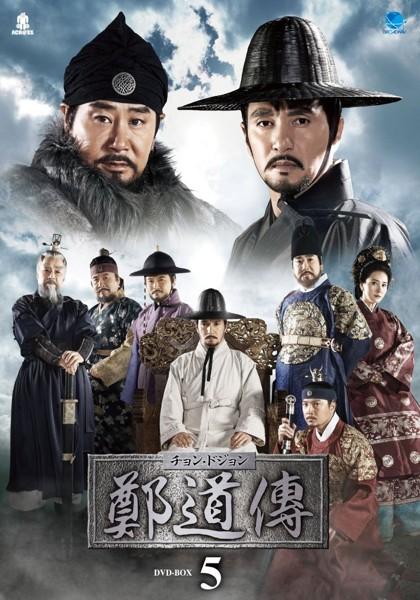 鄭道傳 DVD-BOX5