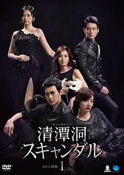 清潭洞スキャンダル DVD-BOX 1