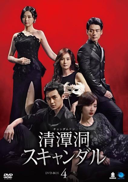 清潭洞スキャンダル DVD-BOX 4