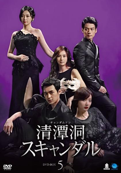 清潭洞スキャンダル DVD-BOX 5