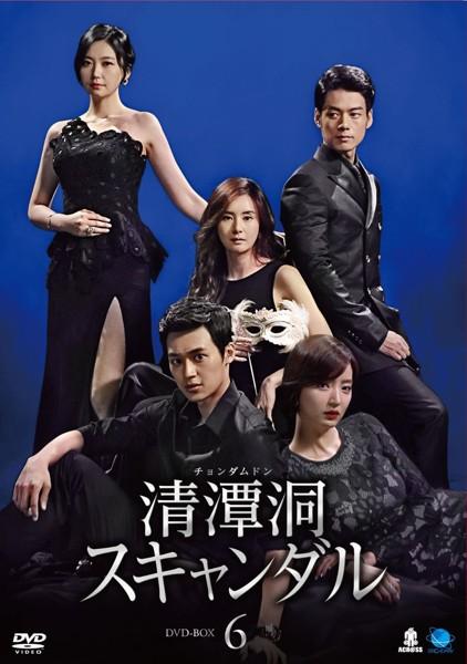 清潭洞スキャンダル DVD-BOX 6