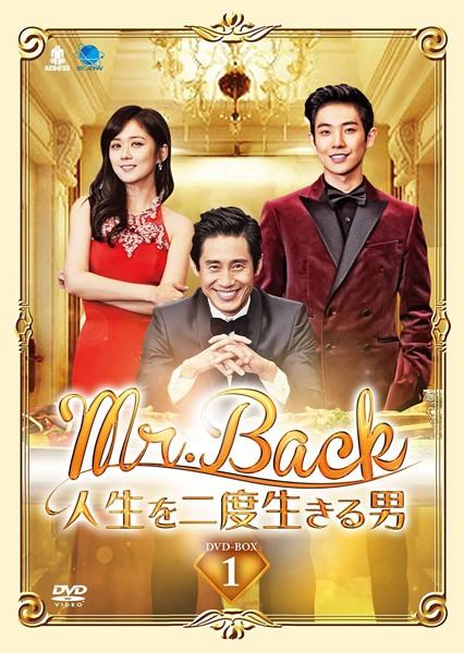 Mr.Back〜人生を二度生きる男 DVD-BOX1