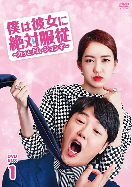 僕は彼女に絶対服従 〜カッとナム・ジョンギ〜 DVD-BOX1