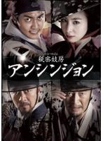 秘密妓房 アンシンジョン DVD-BOX