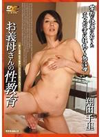 お義母さんの性教育 翔田千里