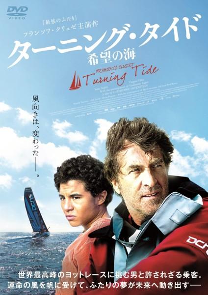 ターニング・タイド 希望の海