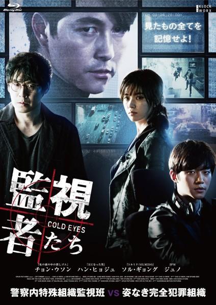 監視者たち 豪華版 Blu-ray BOX (ブルーレイディスク)