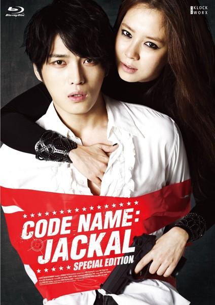 コードネーム:ジャッカル スペシャルエディション Blu-ray BOX (ブルーレイディスク)