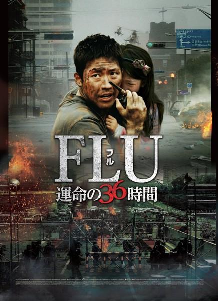 FLU 運命の36時間 (ブルーレイディスク)