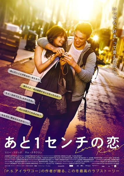 あと1センチの恋 スペシャル・プライス (期間限定生産)