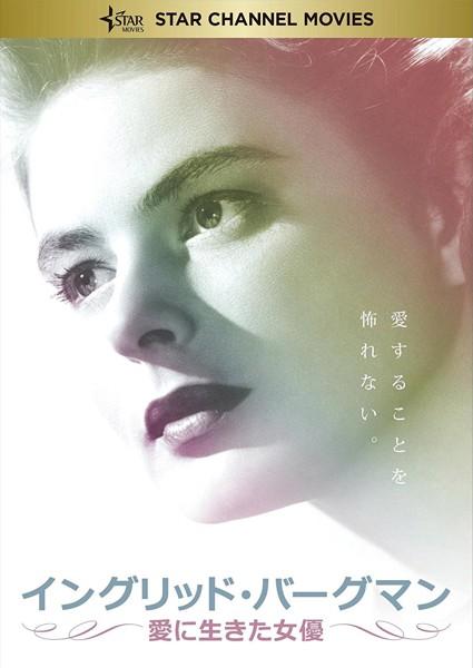 イングリッド・バーグマン〜愛に生きた女優〜