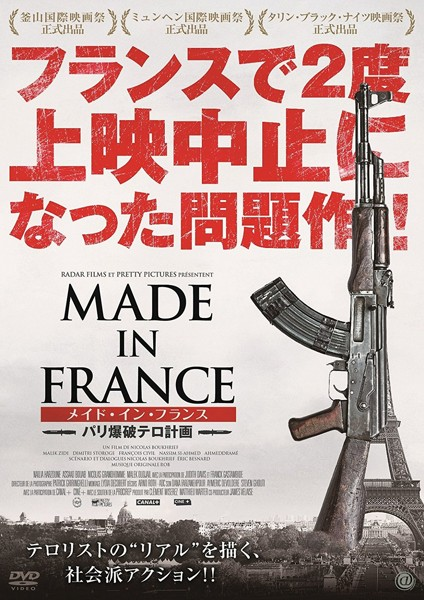 メイド・イン・フランス-パリ爆破テロ計画-