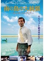 南の島の大統領-沈みゆくモルディブ-