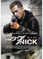 ニック/NICK 狼の掟