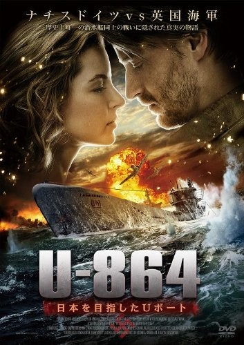 U-864 日本を目指したUボート
