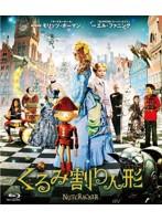くるみ割り人形[BDM-5001S][Blu-ray/ブルーレイ] 製品画像