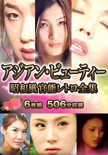アジアン・ビューティー 昭和風官能レトロ全集 6枚組