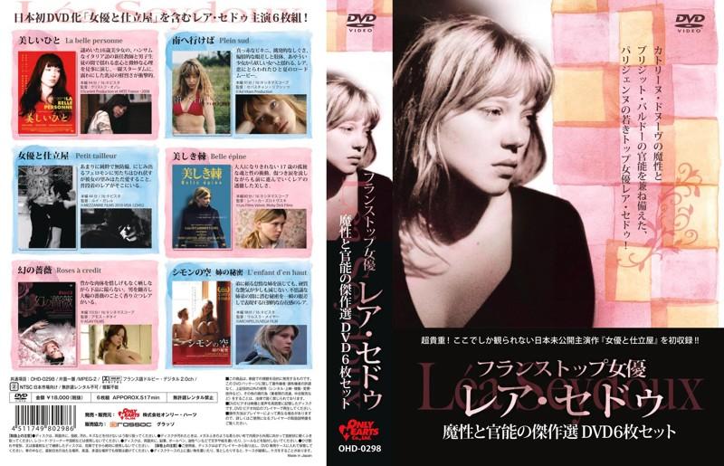 フランストップ女優 レア・セドゥ 魔性と官能の傑作選DVD6枚セット