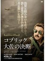 コブリック大佐の決断[OHD-0304][DVD]