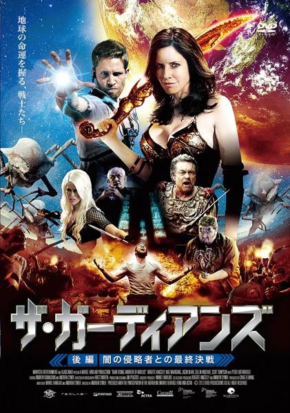 ザ・ガーディアンズ〜後編:闇の侵略者との最終決戦