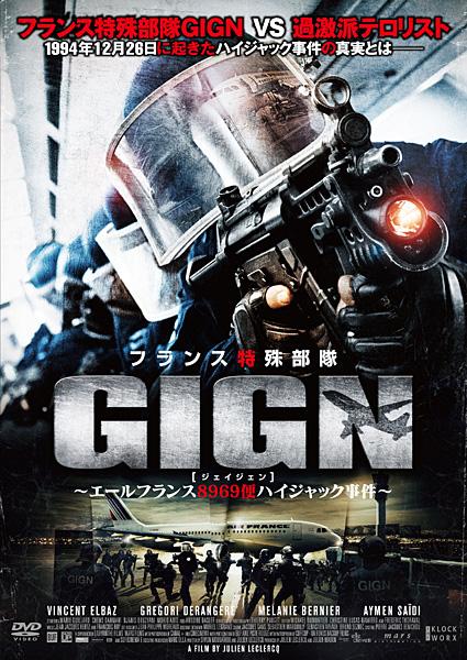 フランス特殊部隊GIGN〜エールフランス8969便ハイジャック事件〜
